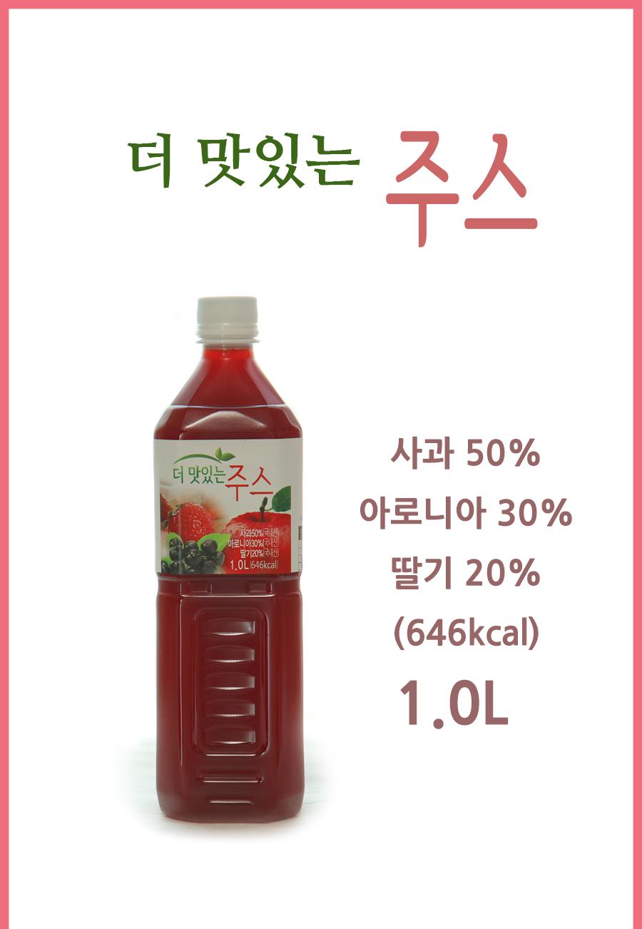 더맛있는주스-상세페이지_01.jpg
