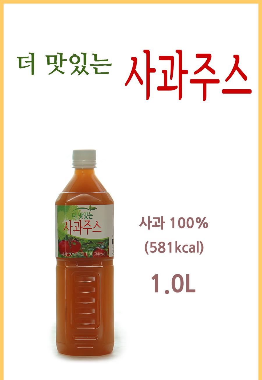 더맛있는사과주스-상세페이지_01.jpg