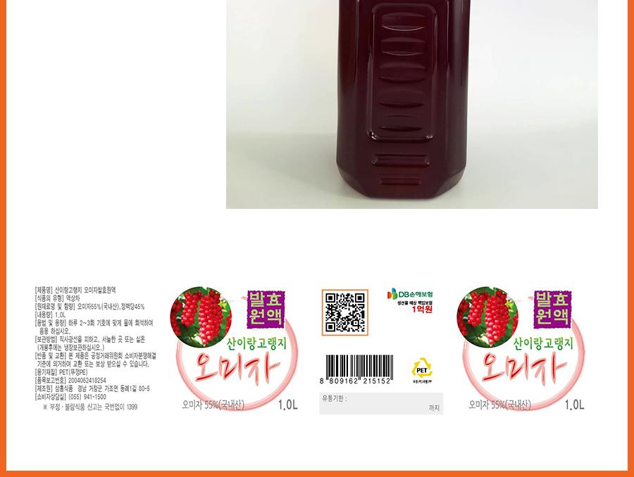 오미자발효원액1000ml-상세페이지_04.png